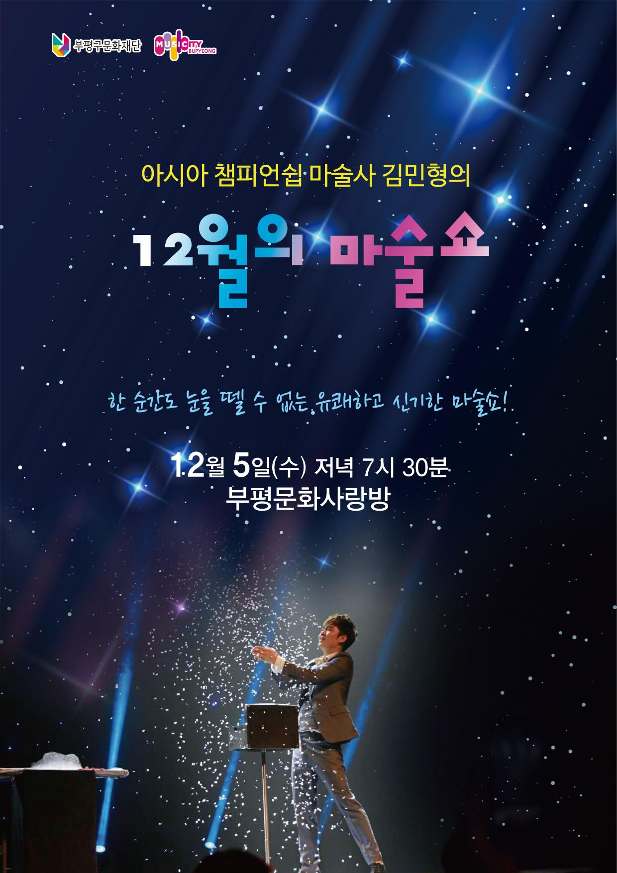 아시아 챔피언쉽 마술사 김민형의 <12월의 마술쇼>이미지