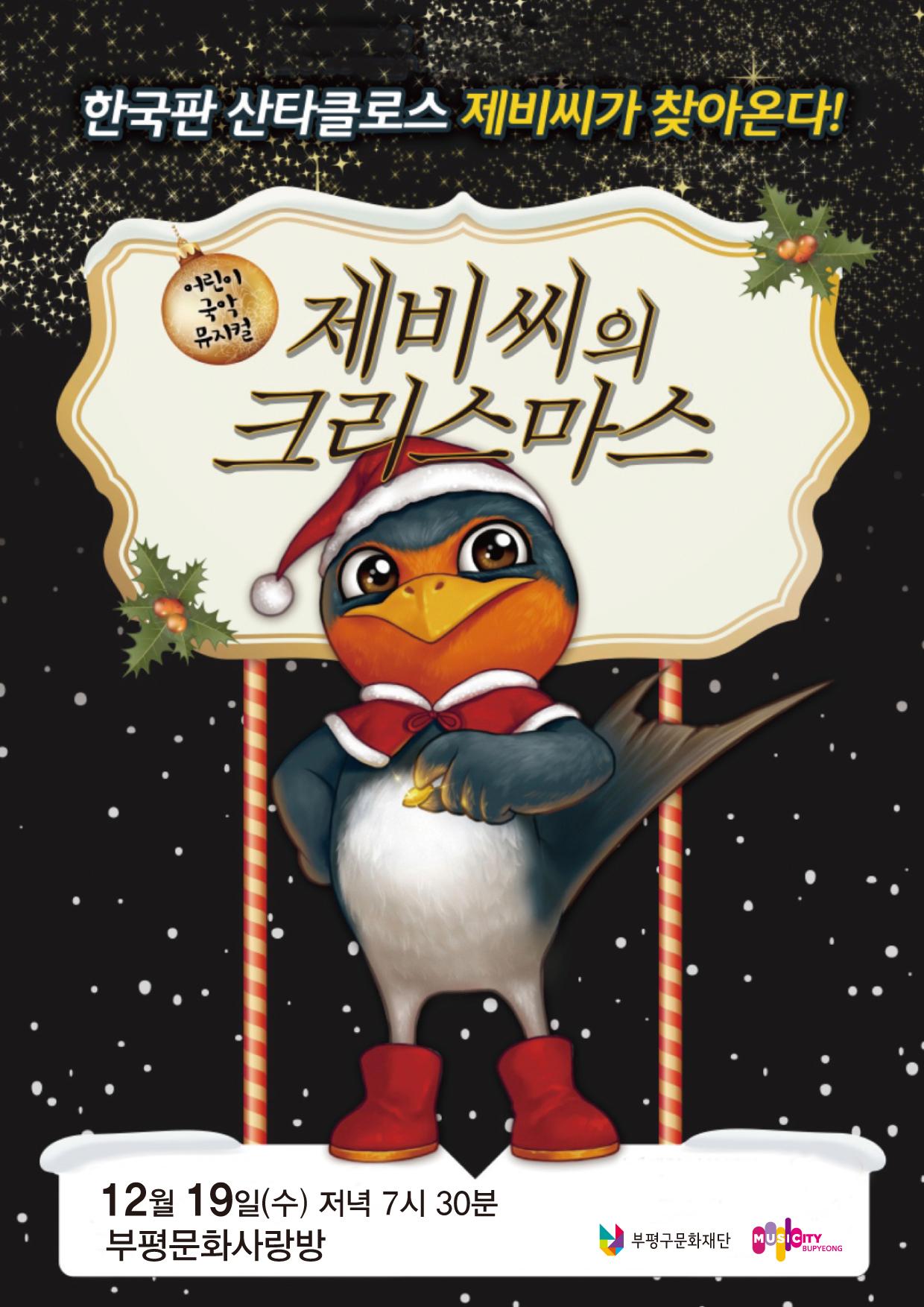 어린이 국악 뮤지컬 <제비씨의 크리스마스> 이미지